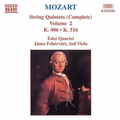 艾德尔弦乐四重奏团 莫扎特 弦乐五重奏全集 2