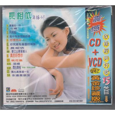卓依婷 - 长相依 精选辑 cd vcd